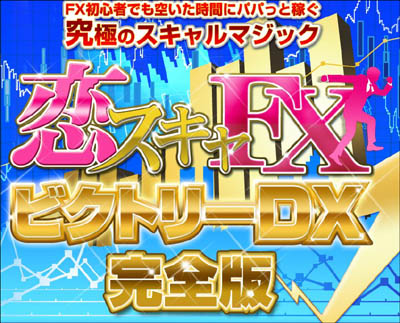 FX初心者でも空いた時間にぱぱっと稼ぐ、究極のスキャルマジック- 恋スキャFXビクトリーDX完全版 FX-Jin